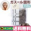 ガスール 固形 150g【DM便送料無料】ナイアード ガスール 洗顔 ghassoul クレイパック クレイ  毛穴 角栓