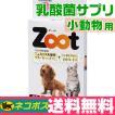 Zoot [錠剤 60粒]小動物用 乳酸菌サプリメント【DM便送料無料】フェカリス菌 ペット 乳酸菌 FK-23 FK23 犬 猫 小動物 ハリネズミの健康