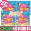 こどもDHAドロップグミ [みかん味] ◆4袋セット【ネコポス 送料無料】dha サプリ 子供 肝油 グミ ユニマットリケン 青魚 DHA セール hawks202110