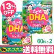 こどもDHA +ビタミンD ドロップグミ 90粒 [ピーチ] ◆2袋セット【ネコポス 送料無料】ユニマットリケン 子供 DHA 肝油 グミ セール hawks202110