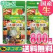 日本生酵素 60粒◆2袋セット【ネコポス 送料無料 】生...