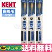 KENT 歯ブラシ コンパクト[白馬毛ふつう] ◆3本[KNT-1232]【DM便送料無料】