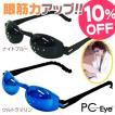 PC Eye (ピーシーアイ)【あすつく】ピンホールメガネ ピンホール メガネ 近視 矯正 眼筋力 老眼