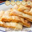 【spicy cheese nan5】スパイシーチーズナン 5枚セット ★ インドカレー専門店の冷凍ナン