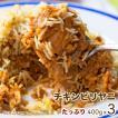 【chicken biryani3】秘伝ソースのチキンビリヤニ 3人前セット ★ インドカレー専門店の冷凍ビリヤニ