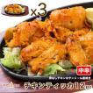 【chicken tikka12】ジューシー骨なし★チキンティッカ 12P(中辛)★ インドカレー専門店の本格タンドール窯焼き