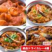 【set】チキンチリ,チキンカダイ,ナスマサラ,プラウンチリ,【送料別】