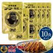 レトルトカレー 業務用 詰め合わせ セット ゴーゴーカレー 甘口 10食 金沢カレー ご当地カレー レトルト食品