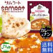 レトルトカレー インドカレー 5種から選べる 1食 ナン セット サムラート ハラール レトルト食品