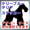 ケリーブルーテリア 犬 シルエット ステッカー プレゼント付