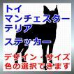 トイマンチェスターテリア 犬 シルエット ステッカー プレゼント付
