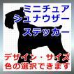 ミニチュアシュナウザー 犬 シルエット ステッカー プレゼント付