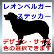 レオンベルガー 犬 シルエット ステッカー プレゼント付