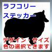ラフコリー 犬 シルエット ステッカー プレゼント付