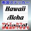 HAWAII 3種セット ステッカー