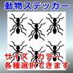 アリ 虫 ステッカー