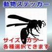 ハチ 虫 ステッカー