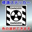 放射性標識 ステッカー