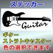 ギター ストラトキャスター ステッカー