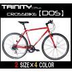 TRINITY PLUS【トリニティープラス】 クロスバイク DOS(7部箱)4色2サイズ