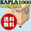KAPLA 魔法の板 カプラ 1000/知育玩具/積み木/木のおもちゃ/安心の海外正規品 直輸入