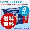 ブリタ カートリッジ クラシック3+1=4個入り BRITA CLASSIC 3+1 交換用フィルターカートリッジ ポット型浄水器 送料無料