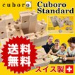 Cuboro Standard キュボロスタンダード(クボロ社)/知育玩具/積み木/木のおもちゃ/安心の海外正規品 直輸入