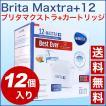 ブリタ カートリッジ マクストラ プラス 12個入り BRITA MAXTRA PLUS 12  交換用フィルターカートリッジ ポット型浄水器 送料無料