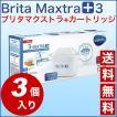 ブリタ カートリッジ マクストラ プラス 3個入り BRITA MAXTRA PLUS 3  交換用フィルターカートリッジ ポット型浄水器 送料無料
