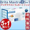 ブリタ カートリッジ マクストラ プラス 5+1個入り BRITA MAXTRA PLUS 5+1  交換用フィルターカートリッジ ポット型浄水器 送料無料