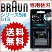 ブラウン シリーズ5 替刃 51S (F/C51S-4) 8000シリーズ対応 網刃・内刃コンビパック 並行輸入品