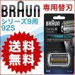 ブラウン シリーズ9 替刃 92S (F/C90S F/C92S) 網刃・内刃一体型カセット シルバー 並行輸入品