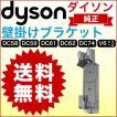 ダイソン Dyson 純正 壁掛けブラケット Docking station DC58 DC59 DC61 DC62 輸入品