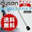 ダイソン Dyson 純正 延長 ロングパイプ DC58 DC59 DC61 DC62 V6 輸入品