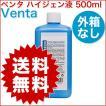 【外箱なし】Venta ベンタ 加湿器 ハイジェン液 500ml
