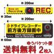 【日本製 】【2枚セット】 ドライブレコーダー ステッカー drive recorder 耐水 前方後方 録画中 安全 防水 シール セーフティグッズ 車用