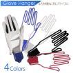 ゴルフ グローブ ホルダー ハンガー キーホルダー 4色 golf glove hanger ゴルフハンガー 手袋 型崩れ防止 白 黒 青 赤 コンペ 景品