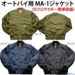 在庫限り!〔AWD Leather's〕 AWJ-101 MA-1ジャケット アウター 肩・肘・背中プロテクター付属 脊椎 GPカンパニー オートバイ 教習 ツーリング