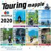 〔昭文社〕ツーリングマップル A5サイズ ★2019年度版★ 地図 まっぷる 道路地図 グルメ 観光 ガイドブック TOURING MAPPLE 日本 バイク用品