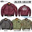 【Alpha Industries】ALVA-1611W MA-1 MC ウィンタージャケット 防水 防寒 アルファインダストリーズ MA1