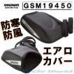【GOLD WIN】GSM19450 エアロカバー 防寒 防風 ハンドルカバー ハンドルガード ゴールドウィン