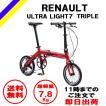 送料無料!RENAULT ルノー 折り畳み自転車 AL-FDB143 ULTRALIGHT7TRIPLE レッド 外装3段変速 超軽量! コンパクト