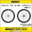 【現品特価】MAVIC マビック コスミックプロカーボン エグザリッド ホイール前後セット【シマノフリー】【スプロケット付き】