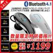 Bluetooth Ver4.1 ブルートゥース ワイヤレス 無線 高音質 2台接続 マイク イヤホン ヘッドセット iPhone7 ポケモンGO LINE スカイプ