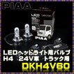 PIAA LEDヘッドライト用バルブ  24Vトラック用  DKH4V60