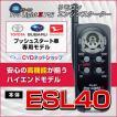 サーキットデザイン エンジンスターター プロライト2 ESL40