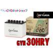 GSユアサ  トラクター 農業用 バッテリー GYN30HRY 豊年満作