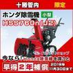 ホンダ除雪機 HSS760N J 小型 除雪機