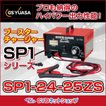 自動車用バッテリー充電器 ブースターチャージャー  SP1-24-25ZS GSユアサ