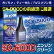 ≪QMI≫ SX-6000 エンジンクリーン SX-8000の前処理に最適! 高濃縮エンジンクリーニング剤[ガソリン・ディーゼル・RVエンジン用]